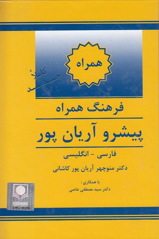 فرهنگ-همراه-پيشرو-آريان-پور-فارسي---انگليسي-1-8-سلفون