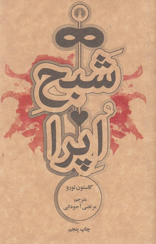 شبح-اپرا(علمي-وفرهنگي)پالتويي-شوميز