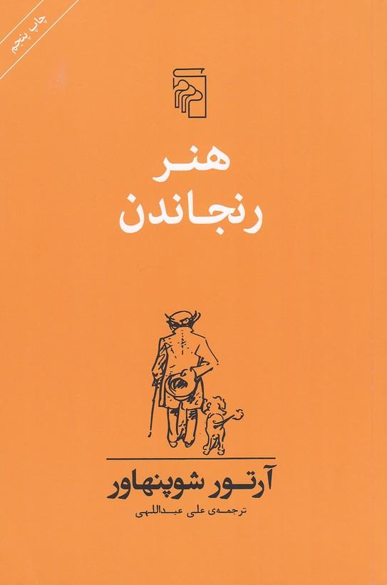 هنررنجاندن(مركز)رقعي-شوميز