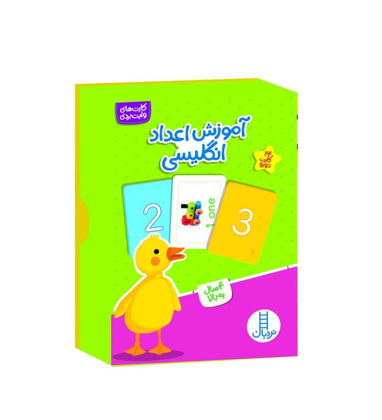 كارت-هاي-وايت-بردي-آموزش-اعداد-انگليسي-(نردبان)-1-8-جعبه-اي