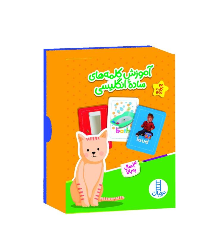 كارت-هاي-آموزش-كلمه-هاي-ساده-انگليسي-(نردبان)-1-8-جعبه-اي