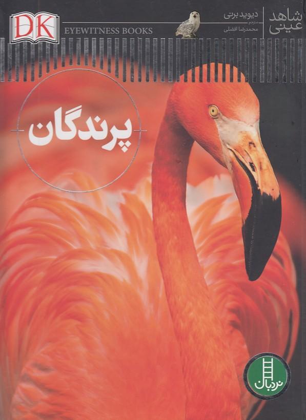 پرندگان-(نردبان)-رحلي-سلفون