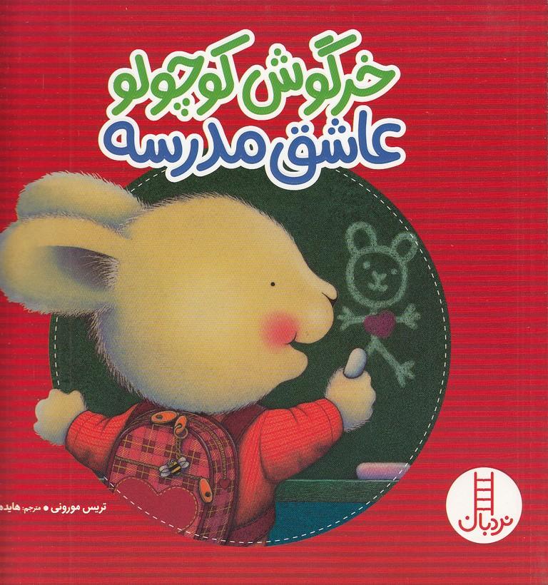 خرگوش-كوچولوعاشق-مدرسه(نردبان)خشتي-شوميز