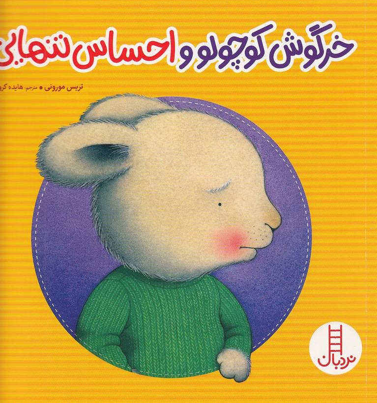 خرگوش-كوچولوواحساس-تنهايي(نردبان)خشتي-شوميز