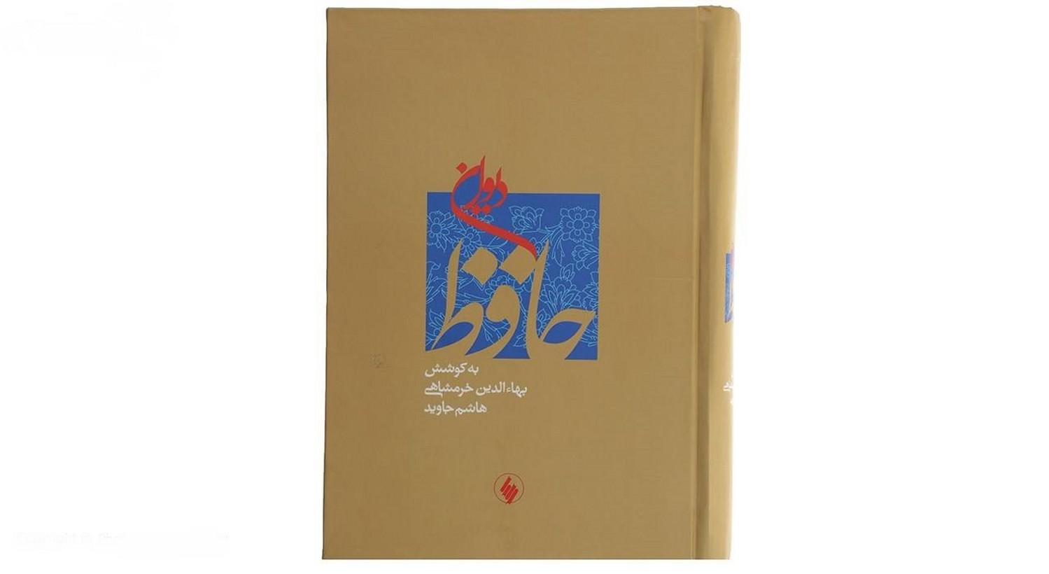 ديوان-حافظ-جاويد-(فرزان-روز)-وزيري-قابدار