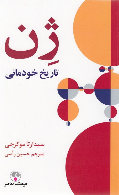 ژن---تاريخ-خودماني-(فرهنگ-معاصر)-وزيري-شوميز