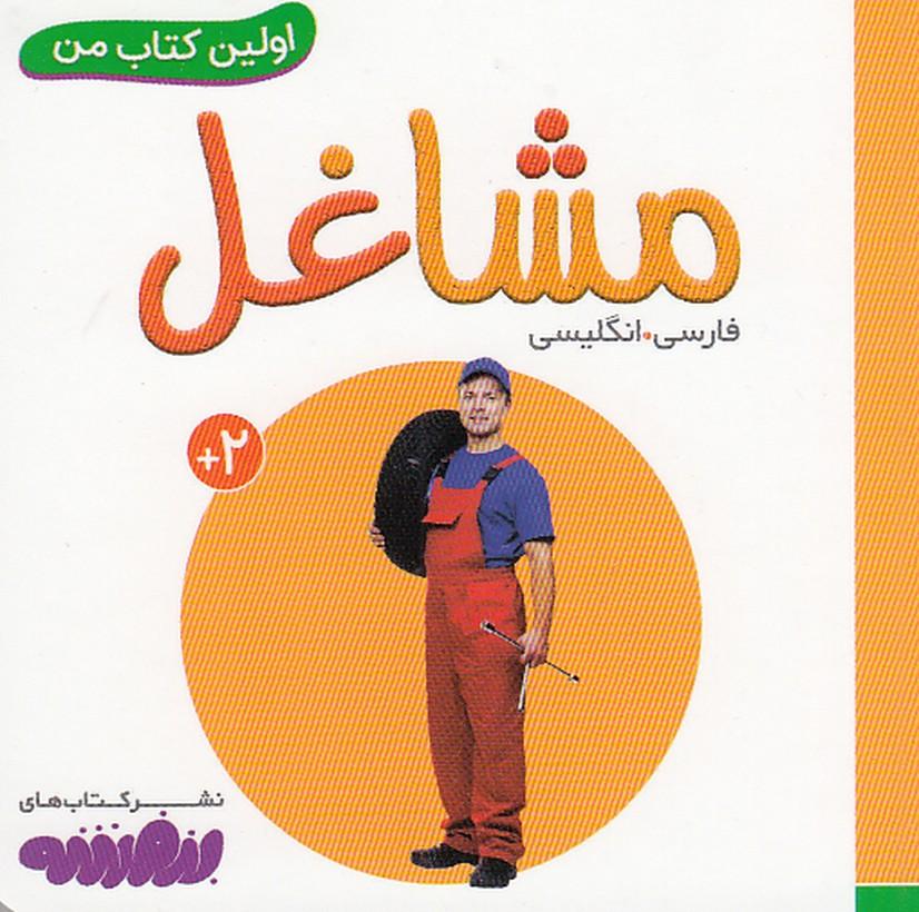 اولين-كتاب-من---مشاغل-(بنفشه)-1-16-سخت-2-زبانه