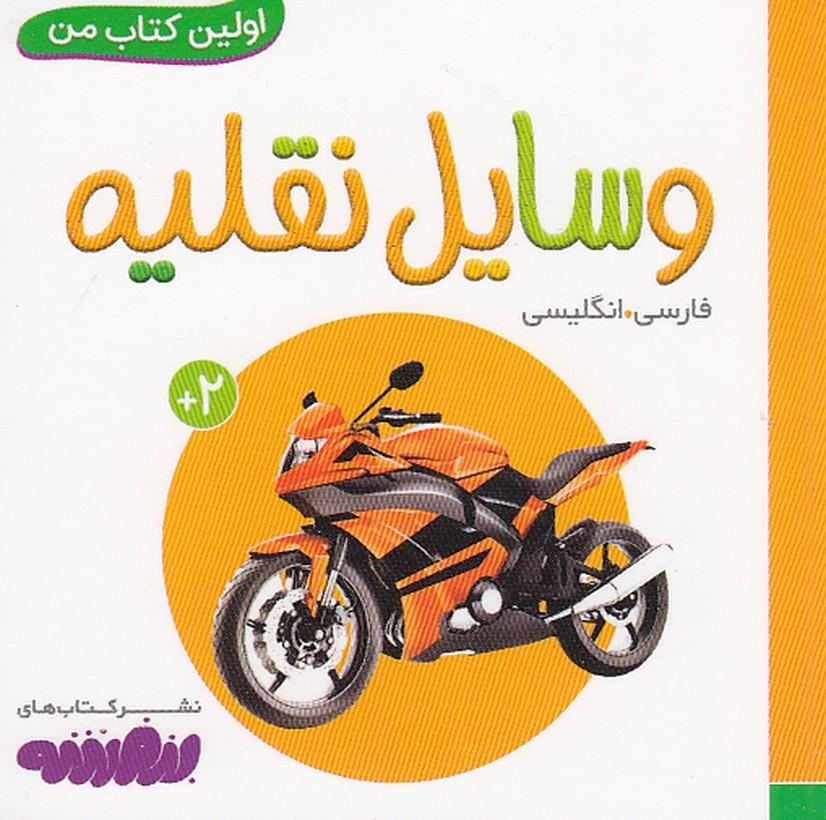 اولين-كتاب-من---وسايل-نقليه-(بنفشه)-1-16-سخت-2-زبانه