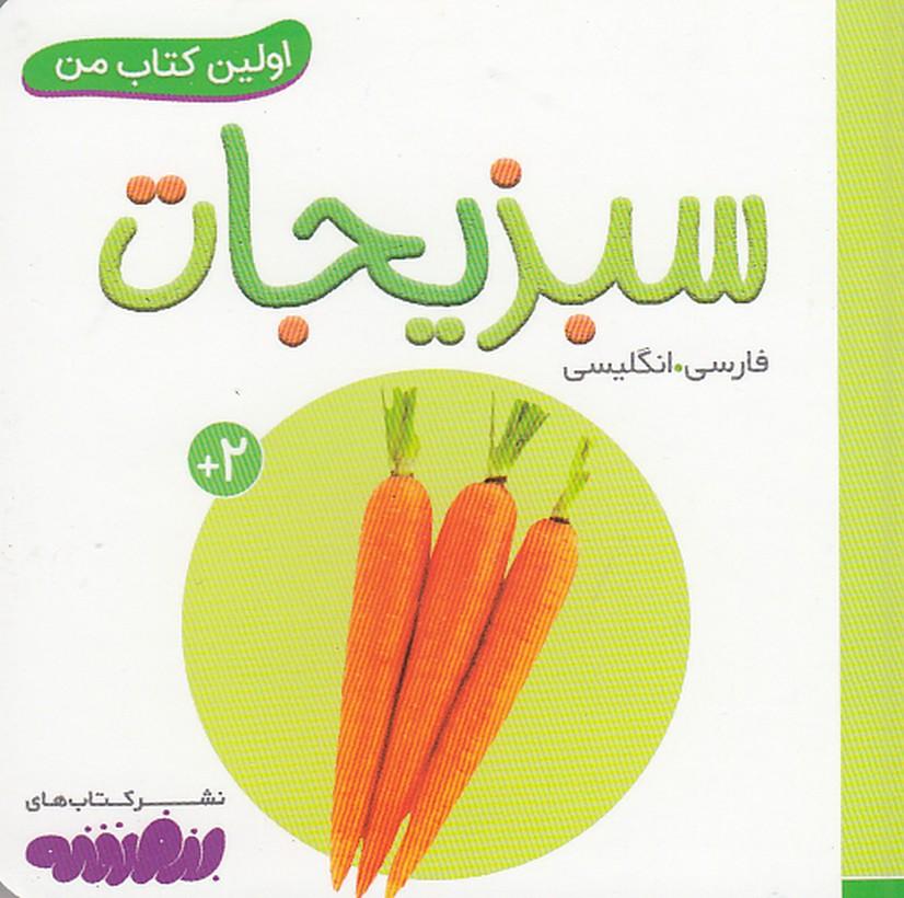 اولين-كتاب-من---سبزيجات-(بنفشه)-1-16-سخت-2-زبانه