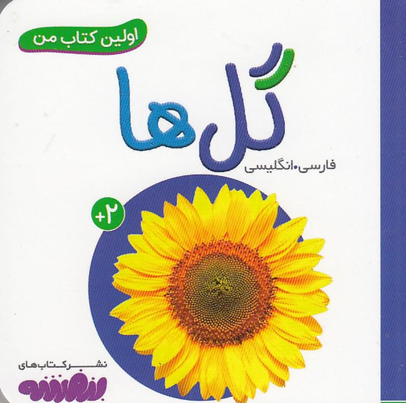 اولين-كتاب-من---گل-ها-(بنفشه)-1-16-سخت-2-زبانه