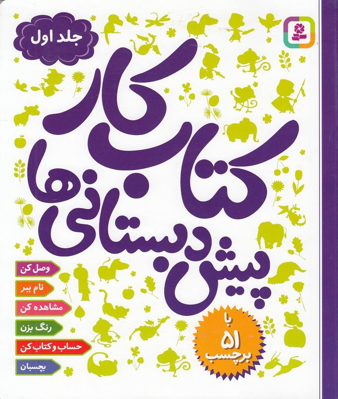 كتاب-كار-پيش-دبستاني-ها1(بنفشه)رحلي-شوميز