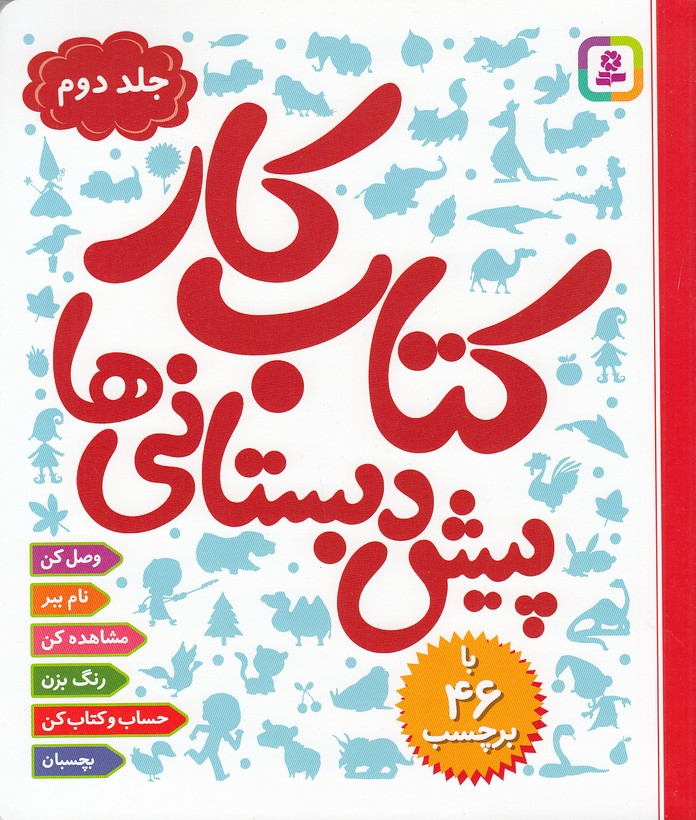 كتاب-كار-پيش-دبستاني-ها2(بنفشه)رحلي-شوميز