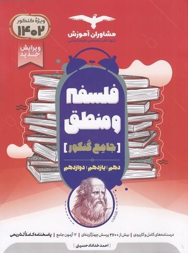 مشاوران-فلسفه-ومنطق-جامع-كنكور