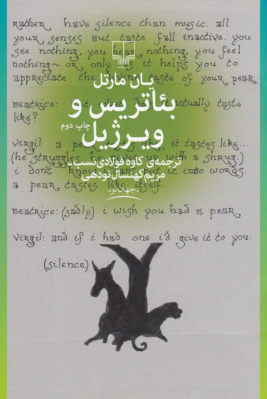 بئاتريس-وويرژيل(چشمه)رقعي-شوميز
