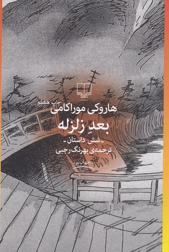 بعدزلزله(چشمه)رقعي-شوميز