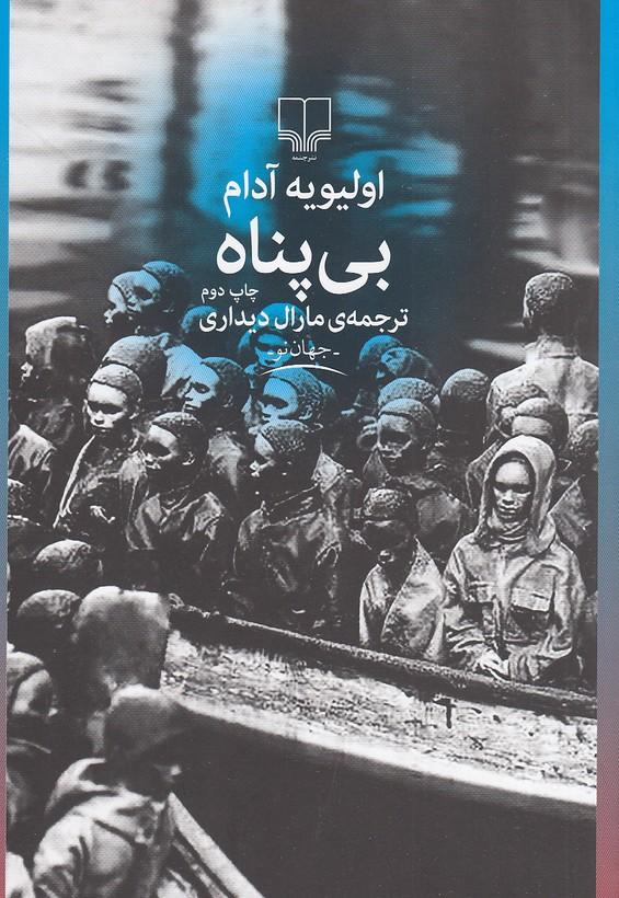 بي-پناه(چشمه)رقعي-شوميز