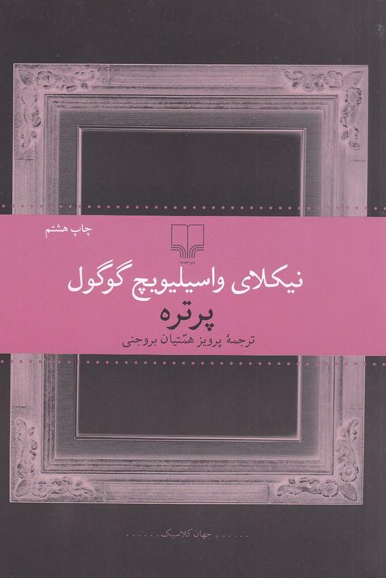 پرتره(چشمه)رقعي-شوميز