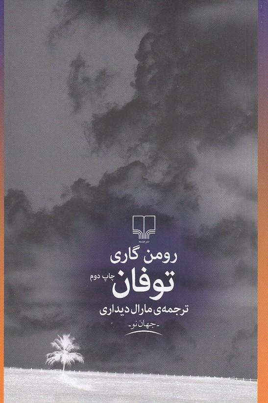 توفان(چشمه)رقعي-شوميز