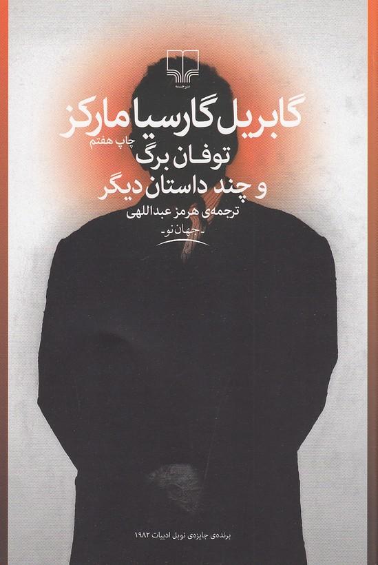 توفان-برگ-وچندداستان-ديگر(چشمه)رقعي-شوميز