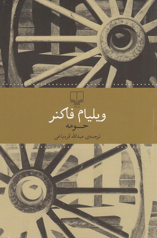 حومه-(چشمه)-رقعي-شوميز