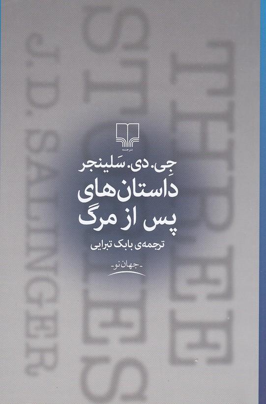 داستان-هاي-پس-ازمرگ(چشمه)رقعي-شوميز