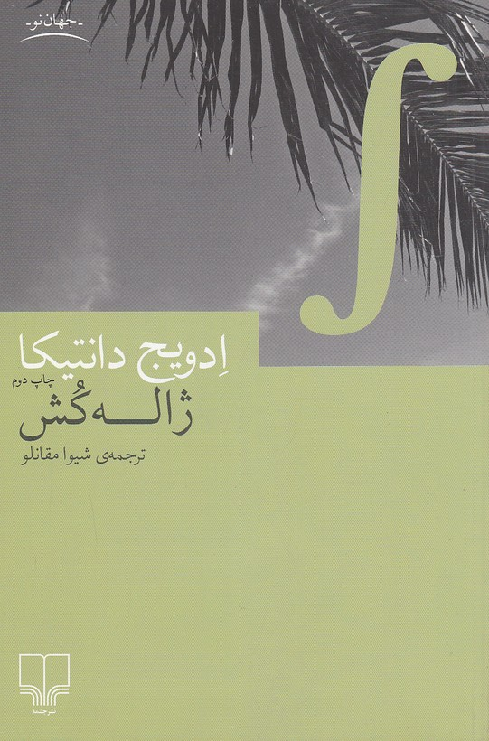 ژاله-كش-(چشمه)-رقعي-شوميز