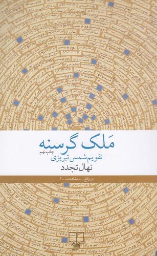 ملك-گرسنه-(چشمه)-رقعي-شوميز