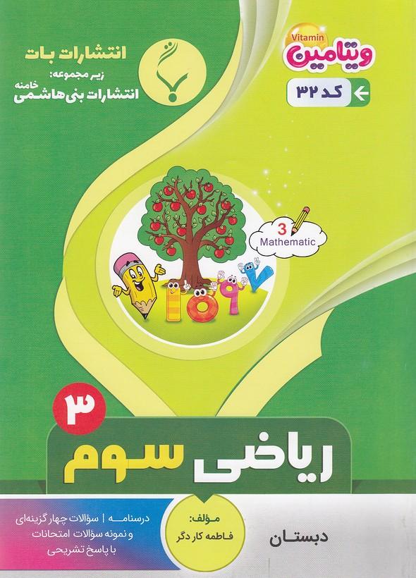 جزوه-بني-هاشمي-32رياضي-سوم
