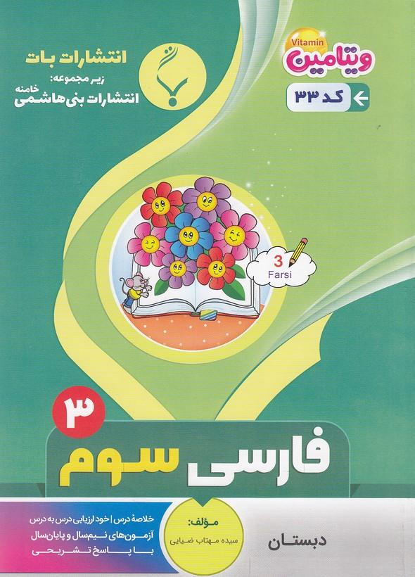جزوه-بني-هاشمي---33-فارسي-سوم