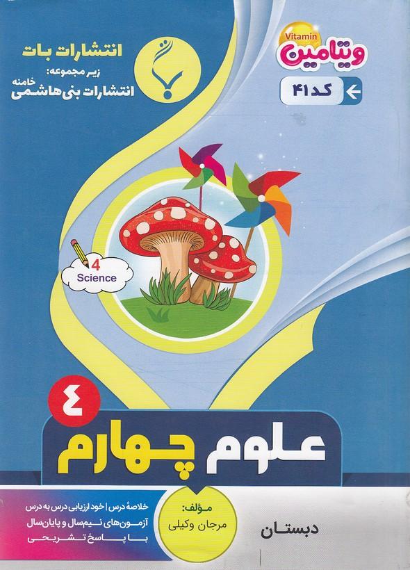 جزوه-بني-هاشمي---41-علوم-چهارم