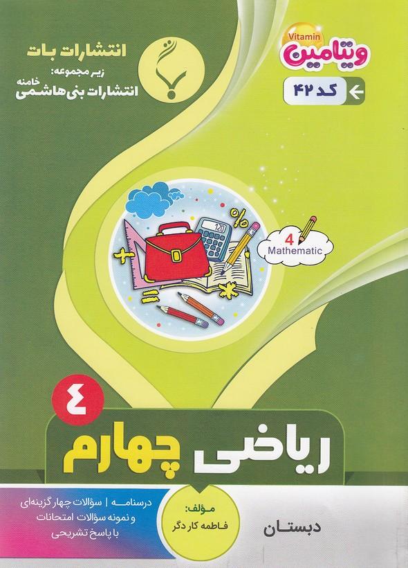جزوه-بني-هاشمي---42-رياضي-چهارم