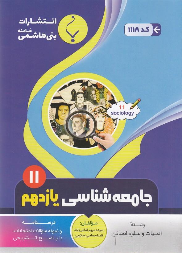 جزوه-بني-هاشمي---1118-جامعه-شناسي-2-يازدهم