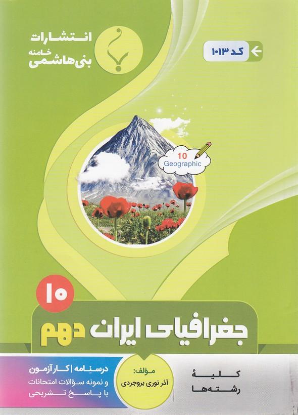 جزوه-بني-هاشمي---1013-جغرافياي-ايران-دهم