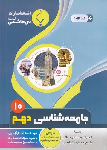 جزوه-بني-هاشمي---1014-جامعه-شناسي-1-دهم