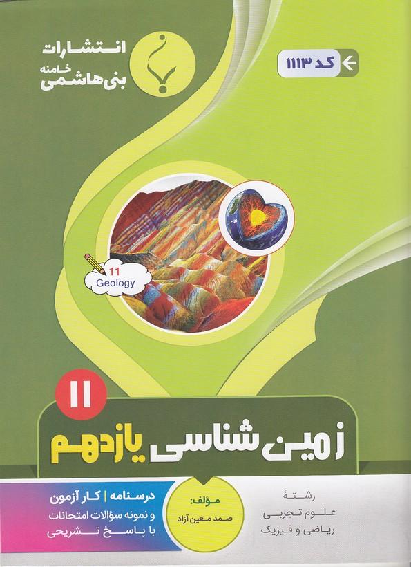 جزوه-بني-هاشمي---1113-زمين-شناسي-يازدهم