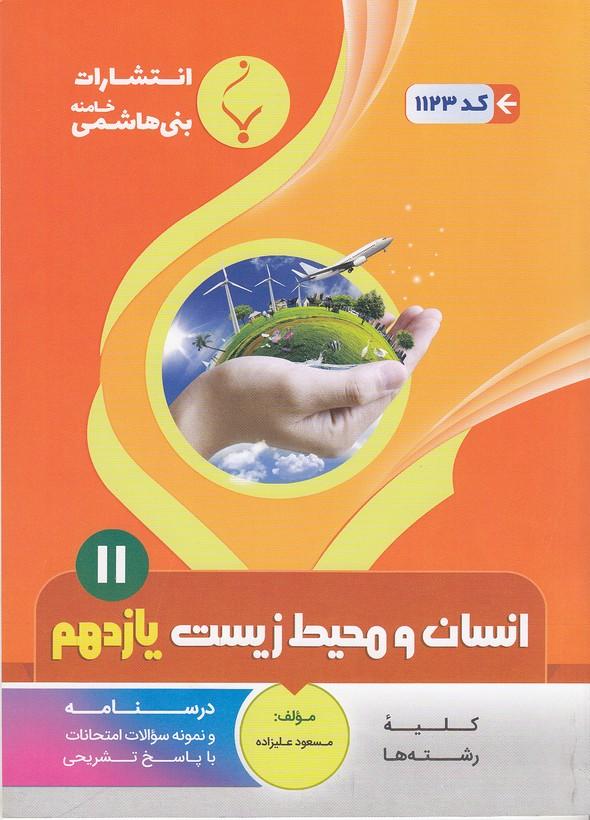 جزوه-بني-هاشمي---1123-انسان-و-محيط-زيست-يازدهم