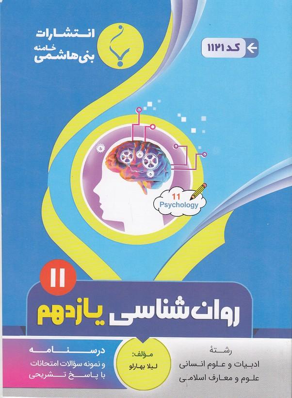 جزوه-بني-هاشمي---1121-روان-شناسي-يازدهم-99