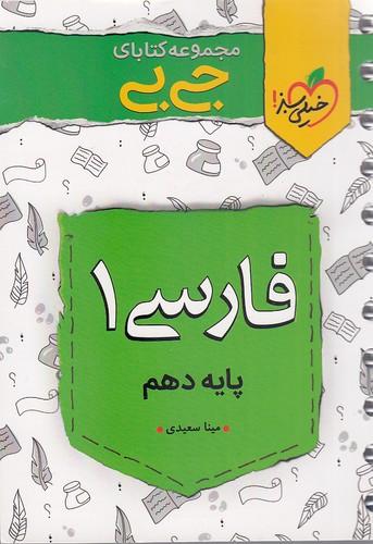 خيلي-سبز-(جي-بي)---فارسي-1-دهم