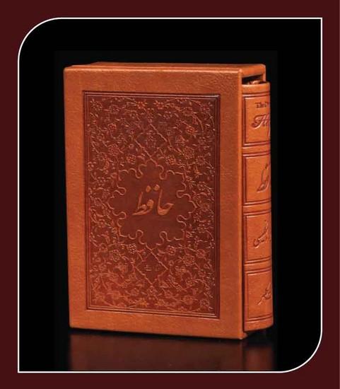 ديوان-حافظ-انگليسي---عربي-(كلهر)-1-16-قابدار-چرم
