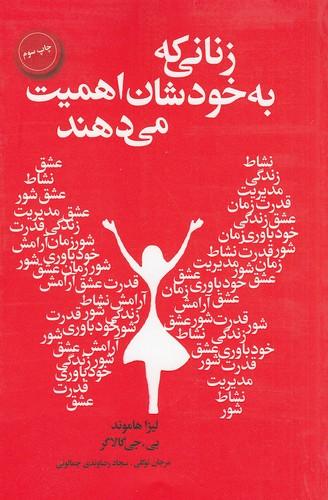 زناني-كه-به-خودشان-اهميت-مي-دهند-(ليوسا)-رقعي-شوميز