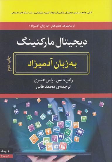 ديجيتال-ماركتينگ-به-زبان-آدميزاد-(هيرمند)-وزيري-شوميز