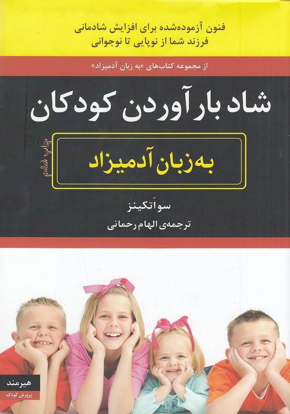 شاد-بار-آوردن-كودكان-به-زبان-آدميزاد-(هيرمند)-وزيري-شوميز