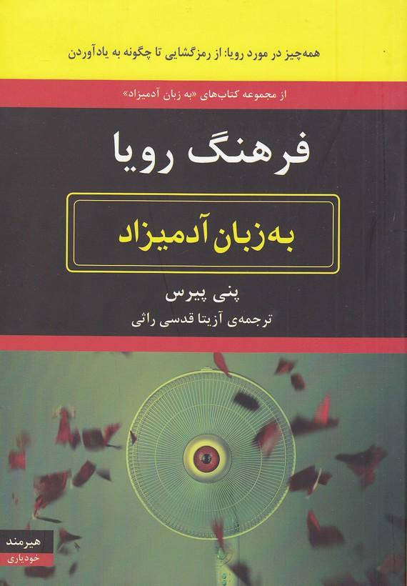 فرهنگ-رويا-به-زبان-آدميزاد-(هيرمند)-وزيري-شوميز
