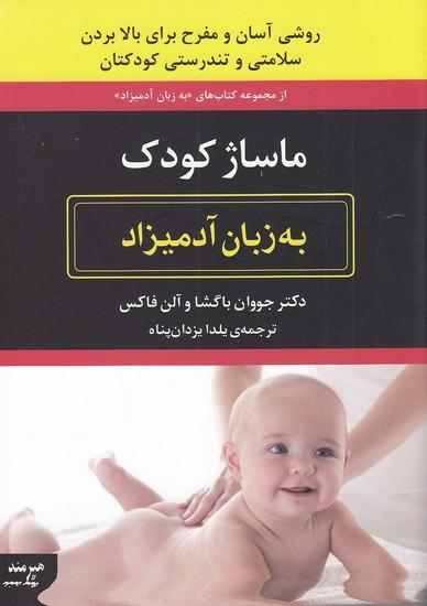 ماساژ-كودك-به-زبان-آدميزاد-(هيرمند)-وزيري-شوميز
