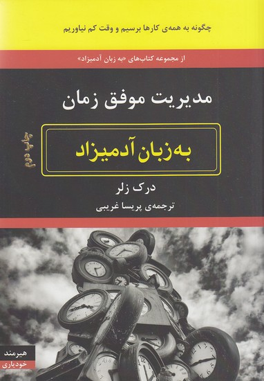 مديريت-موفق-زمان-به-زبان-آدميزاد-(هيرمند)-وزيري-شوميز