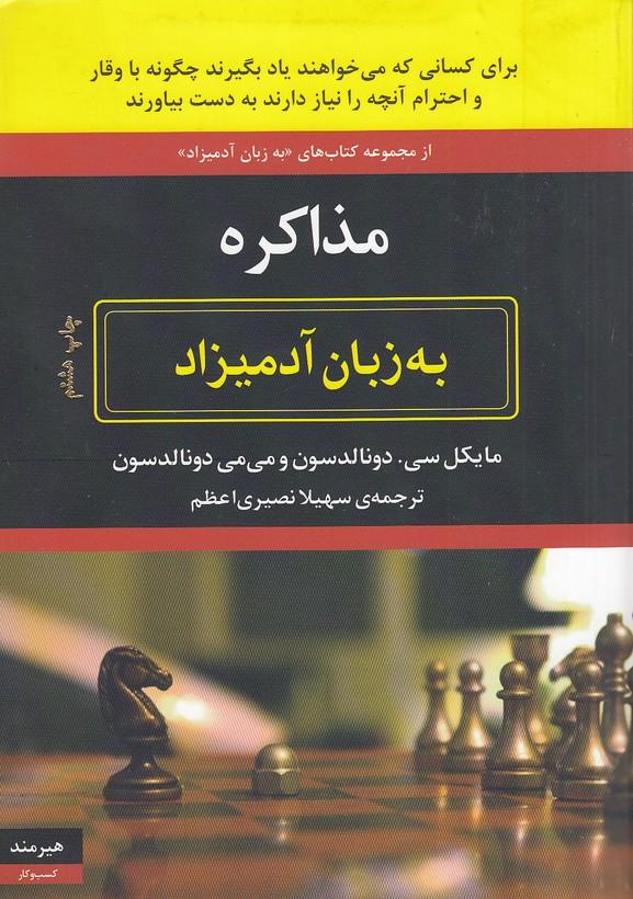 مذاكره-به-زبان-آدميزاد-(هيرمند)-وزيري-شوميز