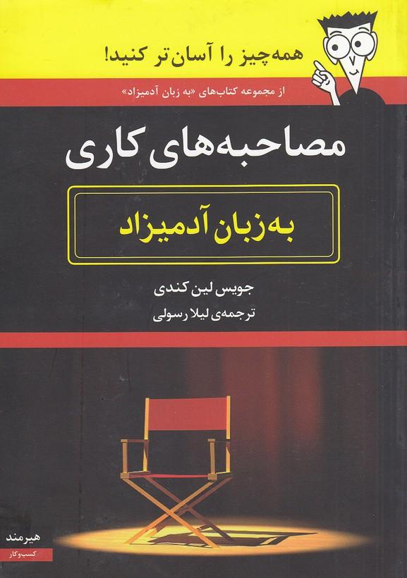 مصاحبه-هاي-كاري-به-زبان-آدميزاد-(هيرمند)-وزيري-شوميز