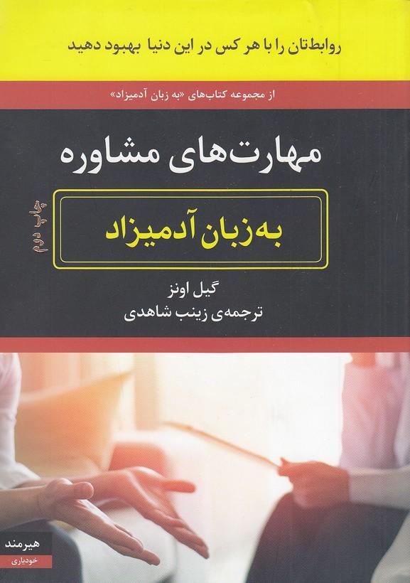 مهارت-هاي-مشاوره-به-زبان-آدميزاد-(هيرمند)-وزيري-شوميز