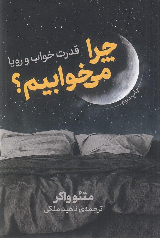 چرا-مي-خوابيم؟-قدرت-خواب-و-رويا-(نوين)-رقعي-شوميز