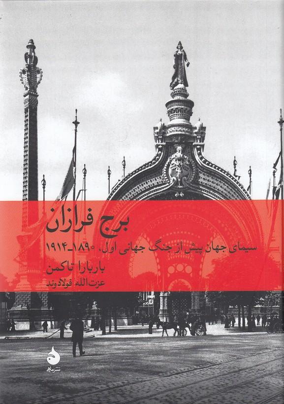 برج-فرازان---سيماي-جهان-پيش-از-جنگ-جهاني-اول-1890---1914-(ماهي)-وزيري-سلفون